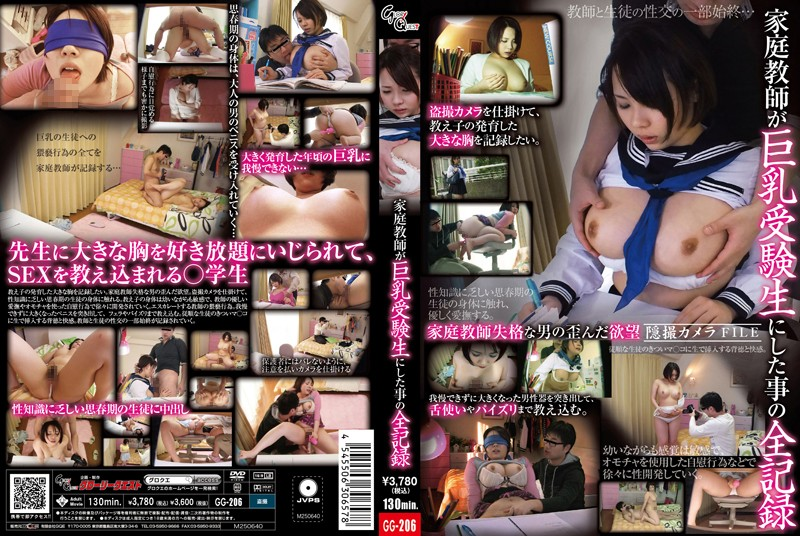 Camera FILE GG-206 Aerial View All Hidden Record Of That Tutor Has Busty Students