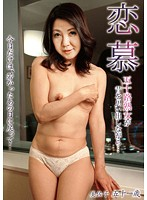 Watch Amorous Age Fifty Mature Woman Misako … I Remember The Old Days