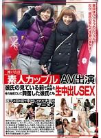 「神戸在住素人カップルAV出演 彼氏の見ている前でAV男優と生中出しSEX それを見ていて興奮した彼氏とも生中出しSEX」のパッケージ画像