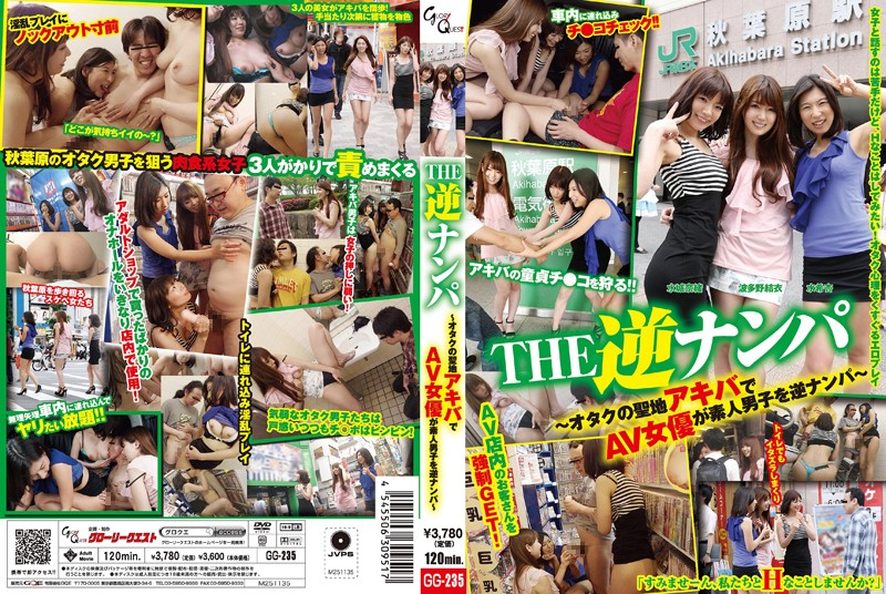 13gg235pl GG 235 Yui Hatano, Nao Mizuki and An Mizuki   The Reverse Pick Up   AV Actresses Hit On Amateurs in Akiba, The Ultimate Spot For Geeks