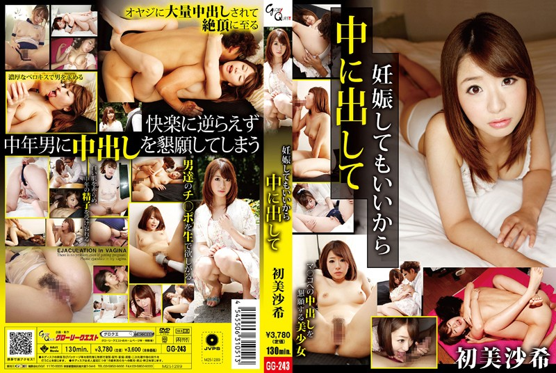 13gg243pl GG 243 Saki Hatsumi   It's Okay If I Get Pregnant So Please Cum Inside of Me