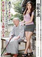 GG-246 - Forbidden Care Inagawa Jujube