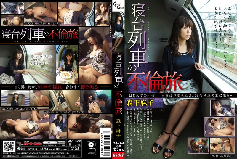13gg247pl GG 247 Mako Morishita   Immoral Trip On a Sleeper Train