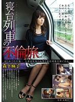 GG-247 - Infidelity Journey Morishita Asako Sleeper Train