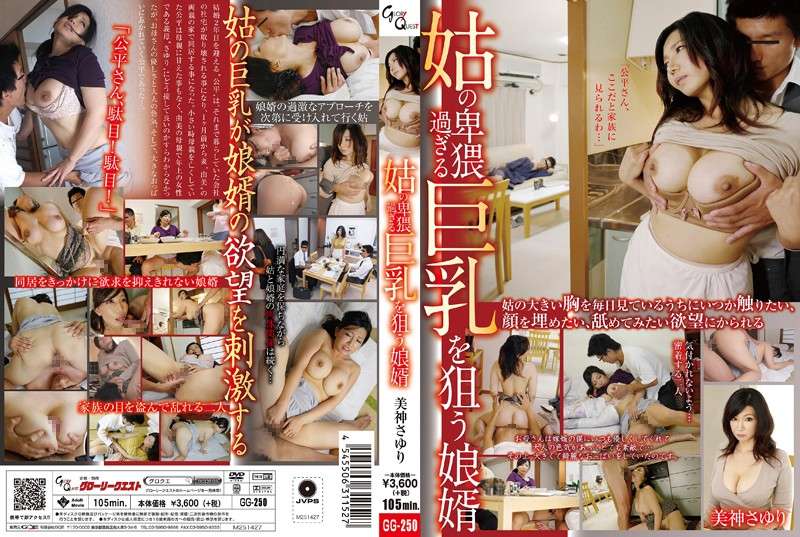 GG-250 Son-in-law Graces Sayuri Aiming Big Breasts Too Obscene For Mother-in-law-161346