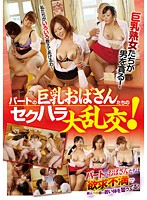 GG-256 Sexual Harassment Large Gangbang Busty Aunt Our Part!-161131