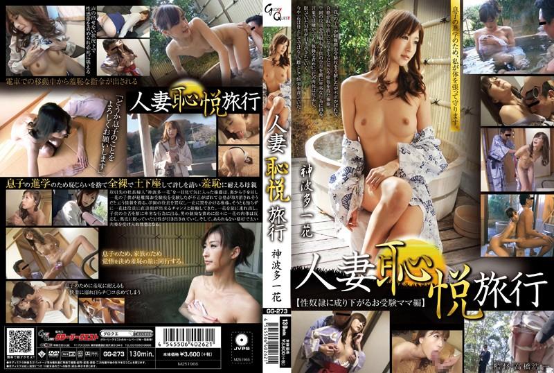 GG-273 - Married HajiEtsu Travel God Hata Ichihana