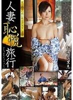 Watch Married HajiEtsu Travel Matsushima Yurie