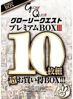 グローリークエスト プレミアムBOX 3 10枚組