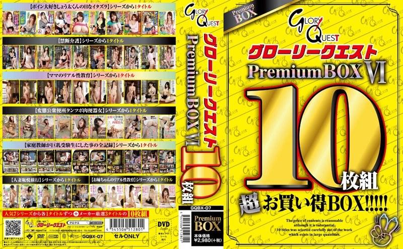 [GQBX-07] グローリークエスト プレミアムBOX 6 10枚組 GQBX ベスト・総集編