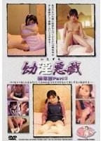 「●淫悪戯(いたずら) 総集編PART3」のパッケージ画像