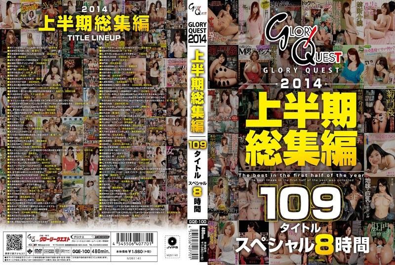 [GQE-100] 2014年上半期総集編109タイトルスペシャル8時間