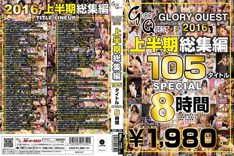 [GQE-104] GLORYQUEST2016 上半期総集編105タイトルSPECIAL GQE