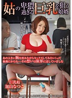 Natsuko Kayama Adopted Son-in-law Hold Their Big Boobs Too Obscene For Mother-in-law