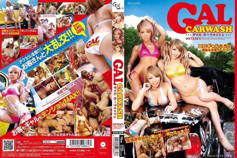 ギャルカーウォッシュ(GVG-029)