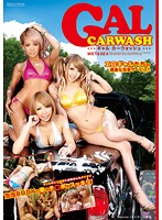Watch Gal Car Wash (GVG-029)