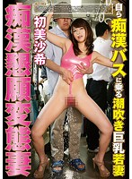 Watch Squirting Busty Young Wife HatsuMisa Rare Ride Molester Bus Molester Himself Begging Pervert Wife