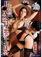 Rascals Student Council Yuna Shiina With Your Sex Appeal P ● A Chairman