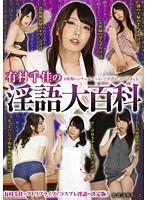 Image GVG-049 Rina Encyclopedia Of Chika Arimura
