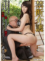 GVG-065 - I Also Forbidden Nursing Takei