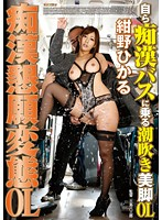 GVG-086 - Molester Appeal Transformation OL Himself Riding A Molester Bus Squirting Legs OL Konno Hikaru