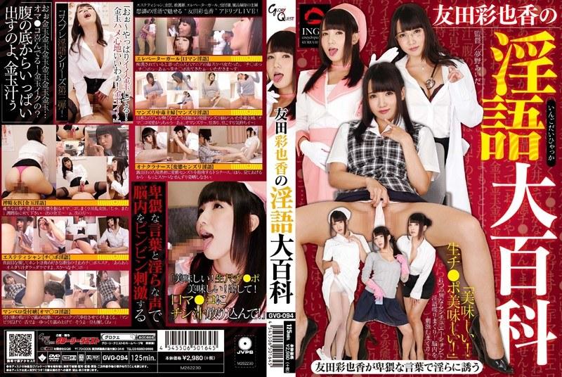 GVG-094 友田彩也香の淫語大百科