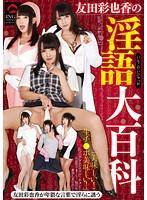 Dirty Of Ayaka Tomoda Encyclopedia