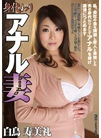 Scapegoat Anal Wife Swan Sumire