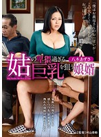 Watch Yagi Son-in-law Aimed At Big Tits Too Obscene For Mother-in-law Azusa