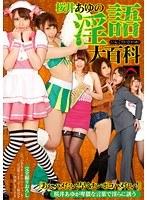 GVG-111 Sakurai Ayu Of Dirty Encyclopedia