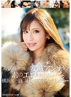 GVG-113 Yokohama × One Night The 2nd × Adhesion Documentary That Exposed Resumed AV Activities Erotic Anjo Anna Prime