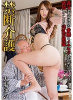 GVG-115 - Forbidden Care Yui Oba