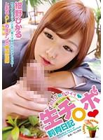 Image GVG-120 Raw Ji ○ Port Breeding Diary Konno Hikaru