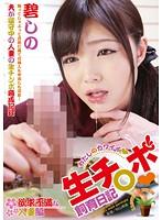 Shino Raw Ji ? Port Breeding Diary Midori