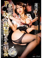 GVG-148 - Sex Appeal P A Chairman And Evil Brat Student Council Hasumi Claire