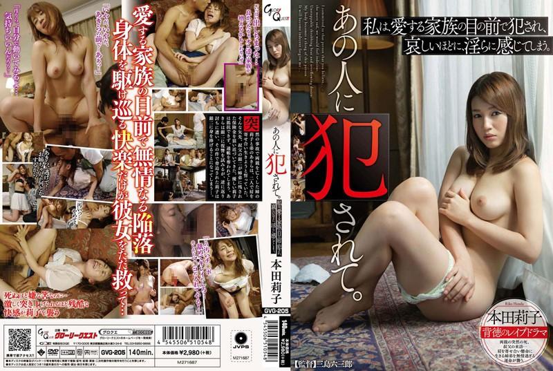 [GVG-205] あの人に犯されて。本田莉子 グローリークエスト 単体作品 強姦 ドラマ
