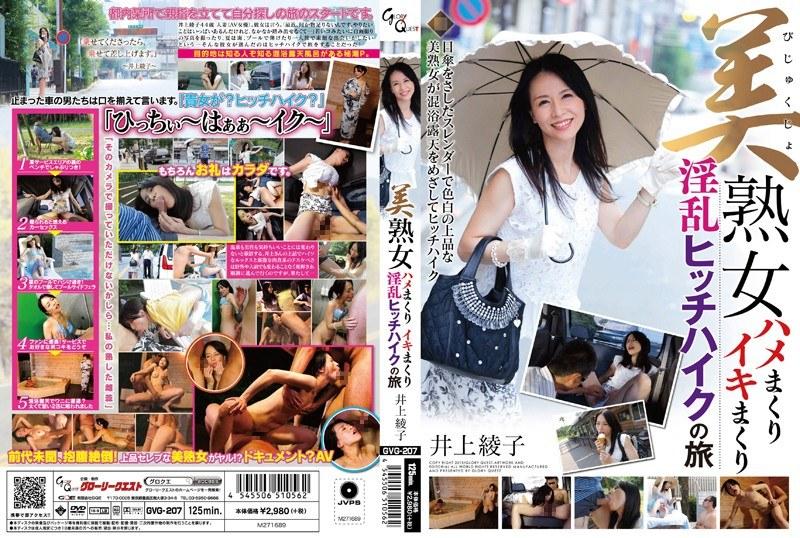 [GVG-207] 美熟女ハメまくりイキまくり淫乱ヒッチハイクの旅 井上綾子 3P・4P 温泉 野外・露出