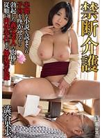 GVG-242 - Forbidden Care Shibuya Kaho