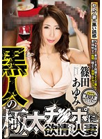 GVG-259 Married Shinoda To Lust In Black Thick Chi ● Po History