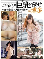 GVG-276 Of Gotochi Of Find Big Tits In Hakata Japan Gonzo Journey Naho Miyamori