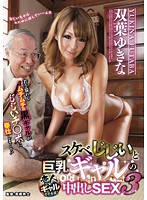 GVG-288 Lascivious Old Man And Put In The Big Tits Gal SEX 3 Yukina Futaba