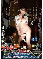 GVG-314 Zurumuke Threesome After School H Experience Yui Hatano