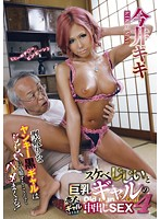 GVG-319 Lascivious Old Man And Cum Busty Gal SEX 4 Imai Kiki