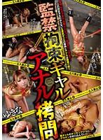 Confinement Restraint Gal Anal Torture Yukina Futaba