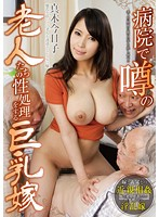 GVG-330 - Big Boobs Daughter-in-law Maki To The Old Men Of The Sexual Process Of Rumor In The Hospital Kyoko