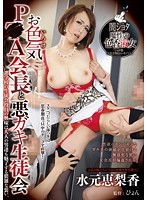 GVG-331 Amorousness P ● A Chairman And Evil Brat Student Council Fountain Erika