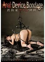 GVG-344 Anal Device Bondage Iron Restraint Anal Torture Mizuna Rei