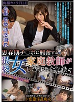 GVG-356tk All Record 5 Ao Shino Cheki With The Fact That The Obscene Woman Tutor Was To Be Excited To Puberty Ji ○ Port