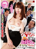 GVG-361 Belo Chu Neat And Moody! ?Rookie Ol Rin Kuramochi Such Is To Enjoy The Liver Bosses And Berokisu Covered Office Life!