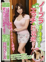 GVG-370 Horny Busty Wife Has Been Moved To Next To Seduce Me With No Bra Hibino Satomi